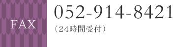 FAX052-914-8421