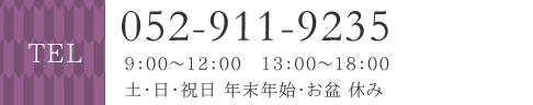 電話052-911-9235
